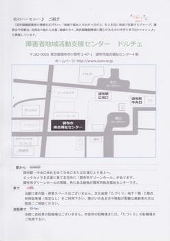 2018.10.20杜ハモ講演会裏.jpg