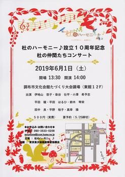 2019.6.1コンサートちらし.jpg